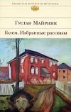 Густав Майринк - Голем. Избранные рассказы