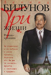 Леонид Билунов - Три жизни