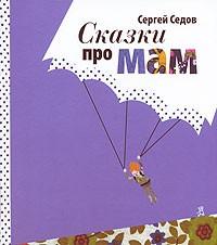 Сергей Седов - Сказки про мам