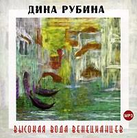 Дина Рубина - Высокая вода венецианцев (аудиокнига MP3)