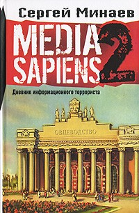 Sergej_Minaev__Media_Sapiens2._Dnevnik_informatsionnogo_terrorista.jpg