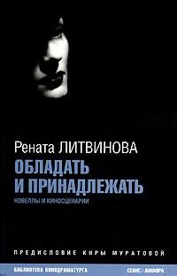 Рената Литвинова - Обладать и принадлежать