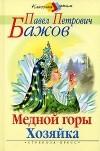 П. П. Бажов - Медной горы Хозяйка