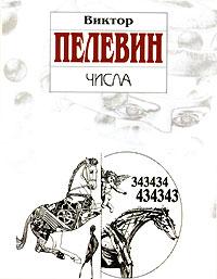 Виктор Пелевин — Числа