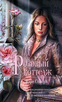http://i.livelib.ru/boocover/1000243455/l/c210/Meri_Styuart__Rozovyj_kottedzh.jpg