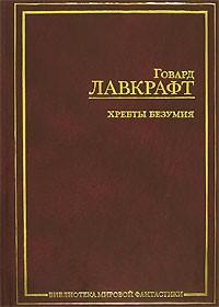Говард Лавкрафт — Хребты безумия. Романы. Повести. Рассказы. Эссе