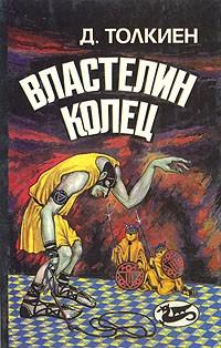 Д. Толкиен - Властелин Колец. Кн. IV - VI