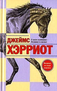 http://i.livelib.ru/boocover/1000247001/l/013e/Dzhejms_Herriot__O_vseh_sozdaniyah__bolshih_i_malyh.jpg