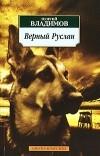 Георгий Владимов - Верный Руслан