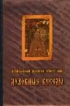 Преподобный Макарий Египетский - Духовные беседы