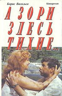 Борис Васильев - А зори здесь тихие... В списках не значился. Не стреляйте в белых лебедей