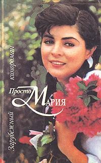 Просто Мария/1989/VHSRip.