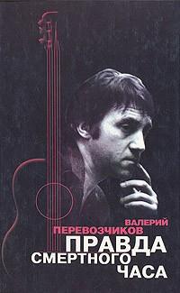 Валерий Перевозчиков - Правда смертного часа