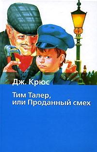 http://j.livelib.ru/boocover/1000249192/l/7f2a/Dzhejms_Kryus__Tim_Taler_ili_Prodannyj_smeh.jpg