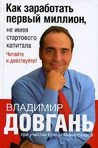 Владимир Довгань, Елена Минилбаева - Как заработать первый миллион, не имея стартового капитала