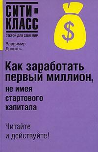 Владимир Довгань — Как заработать первый миллион, не имея стартового капитала