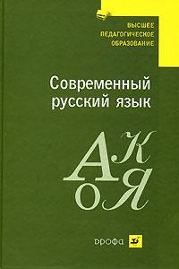 П. А. Лекант, Е. И. Диброва, Л. Л. Касаткин, Е. В. Клобуков - Современный русский язык