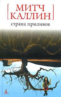 http://i.livelib.ru/boocover/1000250753/l/013e/Mitch_Kallin__Strana_prilivov.jpg