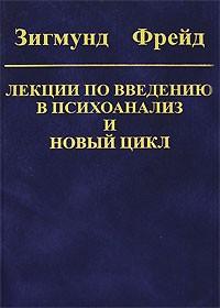 Зигмунд Фрейд - Зигмунд Фрейд. Собрание сочинений в 10 томах. Том 1. Лекции по введению в психоанализ и Новый цикл