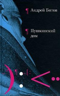 Андрей Битов — Пушкинский дом