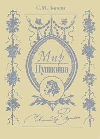 С. М. Бонди — Мир Пушкина