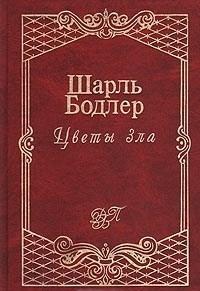 http://j.livelib.ru/boocover/1000252755/l/10e2/Sharl_Bodler__Tsvety_zla.jpg