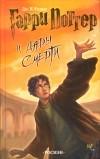 Дж. К. Ролинг - Гарри Поттер и Дары смерти