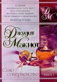 Джудит Макнот — Само совершенство. Книга 1