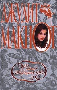 Джудит Макнот — Само совершенство. Книга 2
