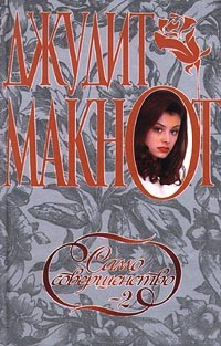 Джудит Макнот - Само совершенство. Книга 2