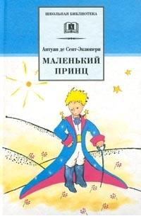 Антуан де Сент-Экзюпери — Маленький принц