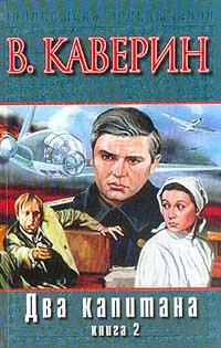 Два капитана. Книга 2 — В. Каверин