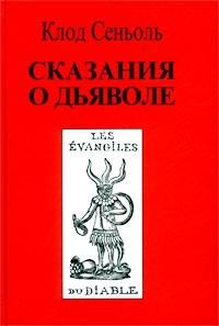 Составитель Клод Сеньоль — Сказания о Дьяволе. Том 1