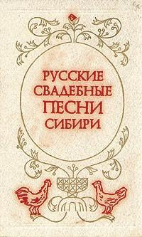 Скачать русские свадебные песни бесплатно