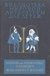 Мигель де Сервантес Сааведра, Жан-Батист Мольер - Хитроумный идальго Дон Кихот Ламанческий. Тартюф. Мещанин во дворянстве