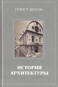 История архитектуры в двух томах том