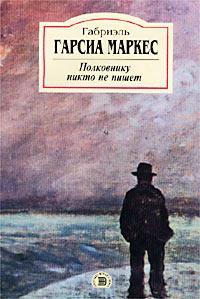 Полковнику никто не пишет. Рассказы — Габриэль Гарсиа Маркес