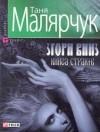 Таня Малярчук - Згори вниз. Книга страхів