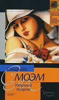Сомерсет Моэм - Узорный покров