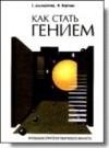 Г.С. Альтшуллер, И.М. Верткин - Как стать гением: Жизненная стратегия творческой личности