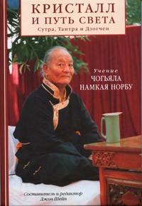 http://j.livelib.ru/boocover/1000261858/l/013e/Namkaj_Norbu_Rinpoche__Kristall_i_put_sveta._Sutra_Tantra_i_Dzogchen.jpg
