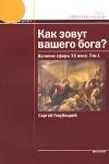 Голубицкий Сергей - Как зовут вашего бога? Великие аферы XX века.