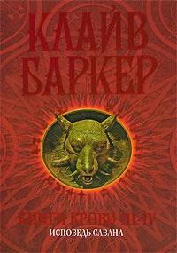 Книги Клайва Баркера