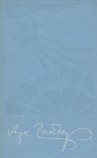 Аркадий Гайдар — Аркадий Гайдар. Собрание сочинений в четырех томах. Том 3