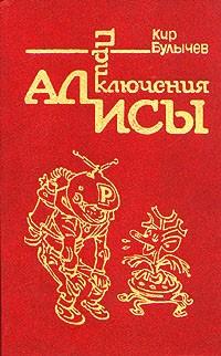 http://j.livelib.ru/boocover/1000262444/l/013e/Kir_Bulychev__Priklyucheniya_Alisy_Tom_1_Devochka_s_kotoroj_nichego_ne_sluchitsy.jpg