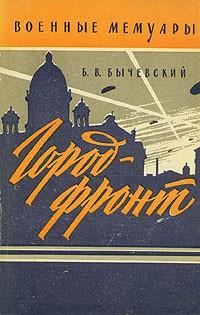 Б. В. Бычевский - Город-фронт