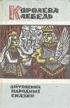 без автора - Королева Лебедь. Литовские народные сказки