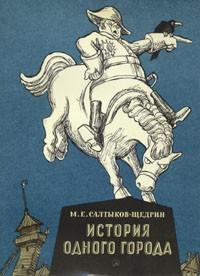 М. Е. Салтыков-Щедрин - История одного города