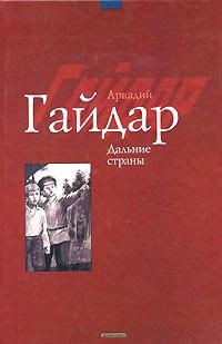 Аркадий Гайдар — Дальние страны. Сборник