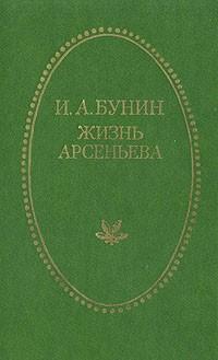 Ivan_Bunin__Zhizn_Arseneva.jpg